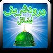 Darood Shareef Fazail Urdu