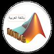 MATLAB Lessons عربي