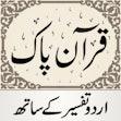 Quran Pak - قرآن پاک اردو ترجمہ تفسیر عثمانی